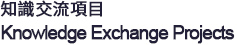 知識交流項目 Knowledge Exchange Projects